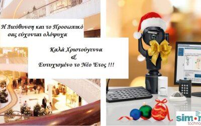 Καλά Χριστούγεννα και Ευτυχισμένο το Νέο Έτος!