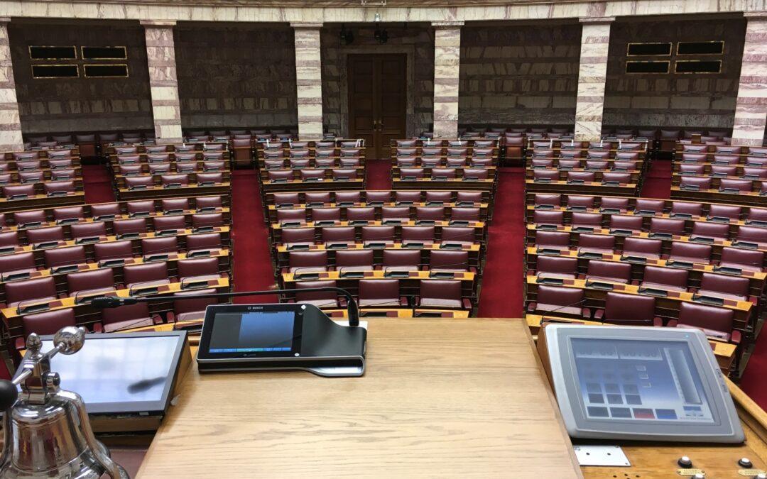 Hellenic Parliament: DCN Multimedia